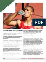 Спортивные напитки cst mag 44.pdf