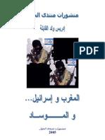 Maroc Mossad 2