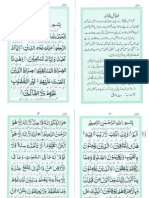Manzil آيات قرآني مَنزِل