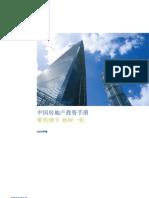 China Real Estate Investment Handbook 2010 C.pdf