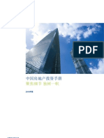 China Real Estate Investment Handbook 2010 C.pdf