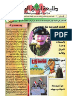 طليعة لبنان أيار  2013 (2).pdf