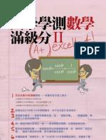 大學學測數學滿級分II