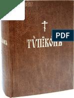 Богослужебные Книги - Типикон ц.сл_