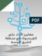 معايير الأداء على الفيس بوك في الشرق الأوسط