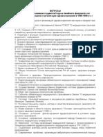 Экзаменационные вопросы по  социальной медицине и организации здравоохранения