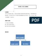 PGSR 02 Bahan Bacaac BCN3110