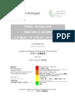 Public venues and their role in society (keynote) - 公共施設とその社会における役割 (基調講演)