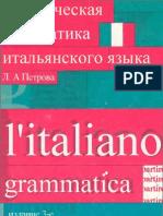 Petrova Prakticheskaya Grammatika Ital Yazyka