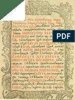 Каноны Богородицы с малым повечерием. Киев 1781 (IV-1544)