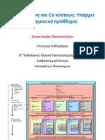 Πιογλιταζόνη και Ca κύστεως.pdf