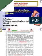 Οι νέες κατευθυντήριες οδηγίες στην αντιμετώπιση της αρτηριακής υπέρτασης.pdf
