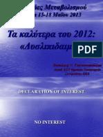 ΓΙΑΝΝΑΚΟΠΟΥΛΟΥ Δυσλιπιδαιμίες.pdf