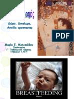 Μητρικός θηλασμός.pdf