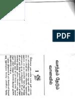 vasantham theadum vanavil