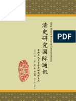 3rd Issue 2012.12 Qing History Research Correspondence Vol.2, No.2