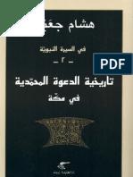 تاريخية الدعوة المحمدية - هشام جعيط