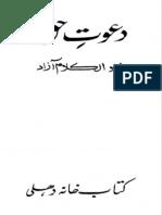 دعوت حق  از ابوالکلام آزاد