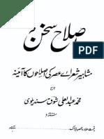 Islah e Sukhan - Muhammad Abdul Ali Shauq Sandelvi