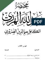 مختصر عبد الله الهرري - الكافل بعلم الدين الضروري