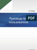 Полная инструкция Samsung S4.pdf