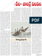 Nibandhanala Vala Jarala Vila vila 05-03-10.pdf