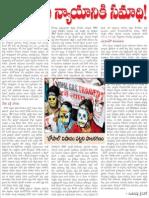 Paryavarna Nyayaniki Samadhi 03-12-10.pdf