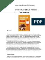 Клебанович М. - Классический лечебный массаж. Самоучитель - 2008