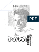 القران كائن حي-مصطفى محمود