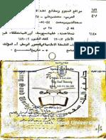 Maoukie Enoujoum Ibn El Arabi