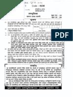 Sales Tax Inspector Preliminery Examination- 2011