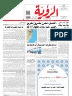Alroya Newspaper 02-06-2013