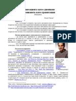 Васил Пенчев. Гравитацията като сдвояване и сдвояването като гравитация (въведение)