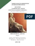 02 Αρχαία Β Λυκ. Κατ. Ρητορικά Κείμενα Κριτ. 599-640