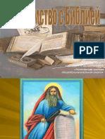 Знакомство с Библией  Урок №1