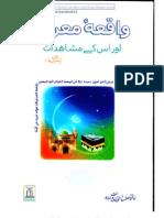 Waqiaa Miraaj Aur Us k Mushahdaat Urdu Islamic