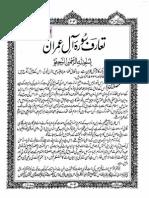 3.Aal-e-imran