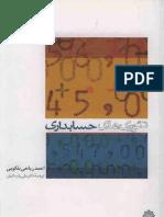 تئوریهای حسابداری بلکویی بخش اول ( فصل 1تا 7