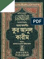 Bengali Translation of The Quran