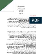 سعيد شلندة يقدم كتاب - الإخوان وعبد الناصر – للكاتب عبدالله إمام