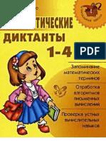 matematicheskie-diktanty-1-4.-_