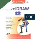 Corel Draw 12. Самоучитель - Н.Комолова