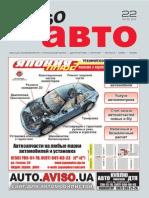 Aviso-auto (DN) - 22 /267/
