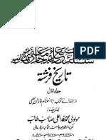 Tarikh E Farishta 1 (Complete)