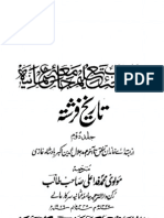 Tarikh E Farishta 2 (Complete)