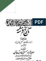 Tarikh E Farishta 4 (Complete)