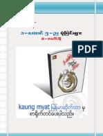 ၁ေထာင္ ၅ည ပံုျပင္မ်ား-စံဇာဏီဘုိ (2)