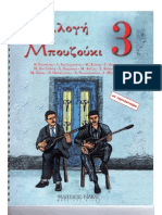 Greek Song Collection Scanned Book 3