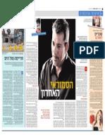 Entrevista Víctor del Árbol Israel