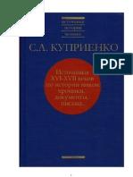 Куприенко С. А. Источники XVI-XVII веков по истории инков